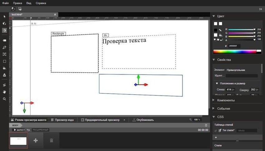 Google.Web.Designer.v1.1.11.jpg